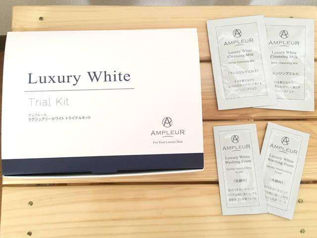 アンプルール ホワイトラグジュアリーホワイト トライアルキットとクランジングミルクと洗顔料も
