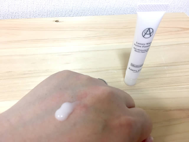 ラグジュアリーホワイト 薬用アクティブフォーミュラ II<薬用美白美容液>
