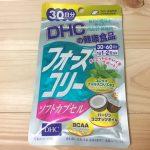 DHCのフォースコリー ソフトカプセル。パッケージ