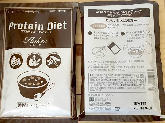 プロテインダイエットフレーク。個包装