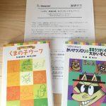 進研ゼミ「読書のきっかけとなる1冊」本プレゼント