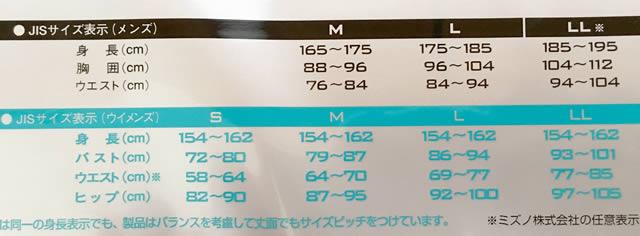 ミズノのドライベクターエブリ。サイズ表