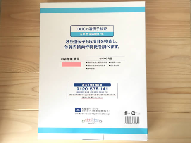 DHCの「遺伝子検査 元気生活応援キット」パッケージ