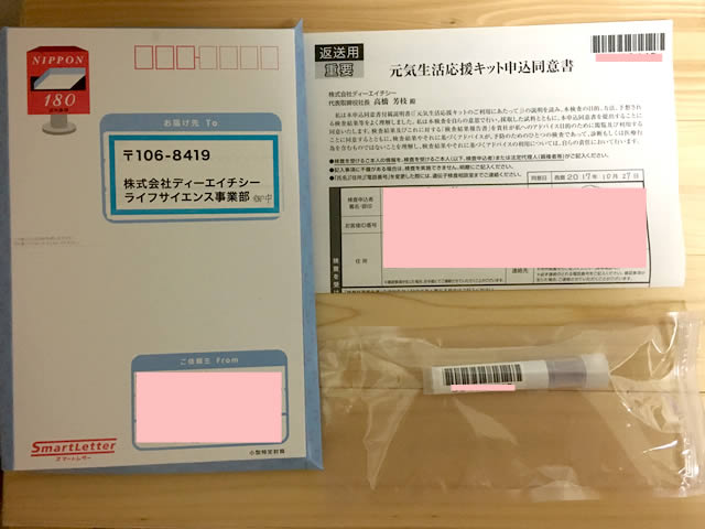 DHCの「遺伝子検査 元気生活応援キット」。遺伝子検査申込同意書と検査試料を送ります