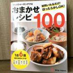 プレッシャーキングプロのレシピ本「おまかせレシピ100」