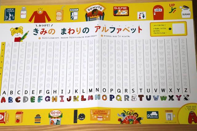 こどもちゃれんじすてっぷEnglish2018年9月号のきみのまわりのアルファベット。ポスターになっていて身の回りでアルファベットをみつけたらまるをつけようというもの