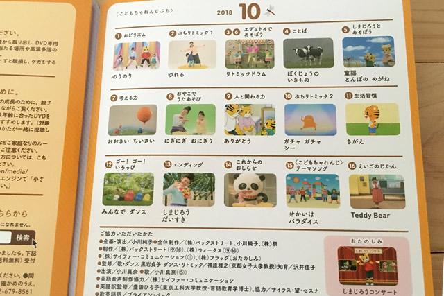 こどもちゃれんじぷち2018年10月号のDVD。コンテンツ一覧