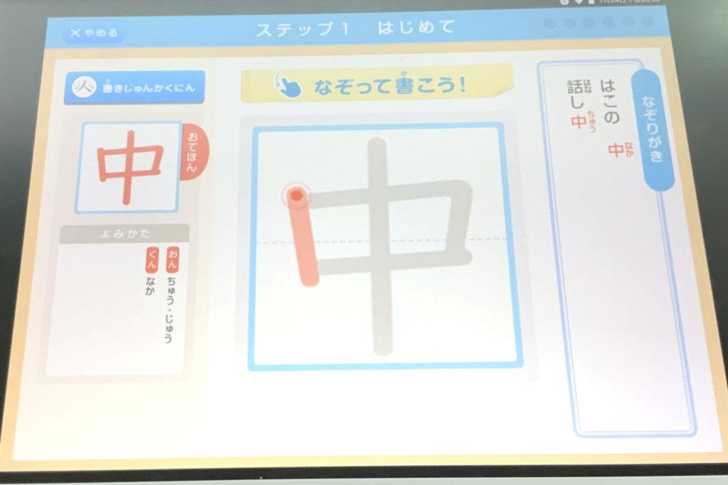 漢字はなぞって学習します