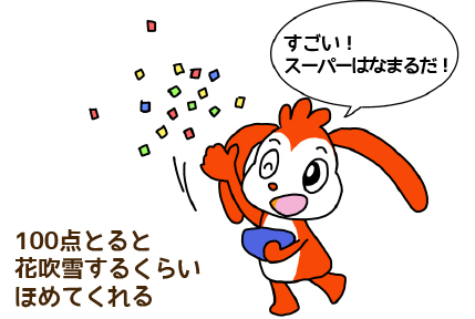 チャレンジタッチ4月開講号紹介