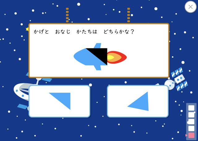 しまじろうアプリ|デジタルワーク