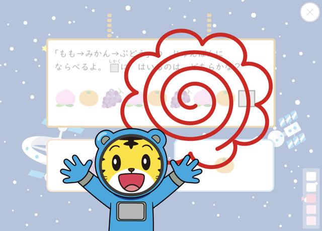 しまじろうアプリ|デジタルワーク|花マル