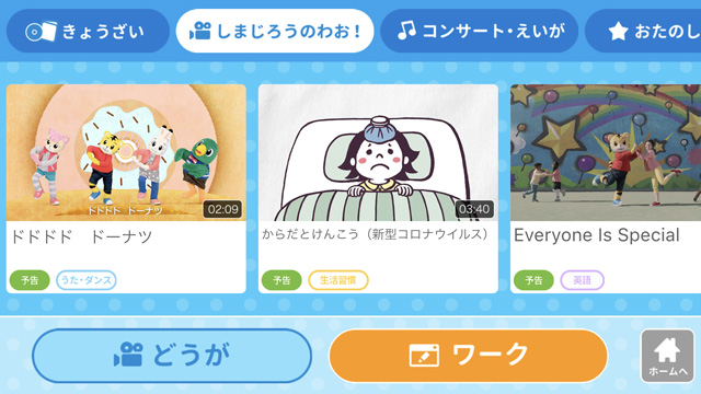 しまじろうアプリ|動画